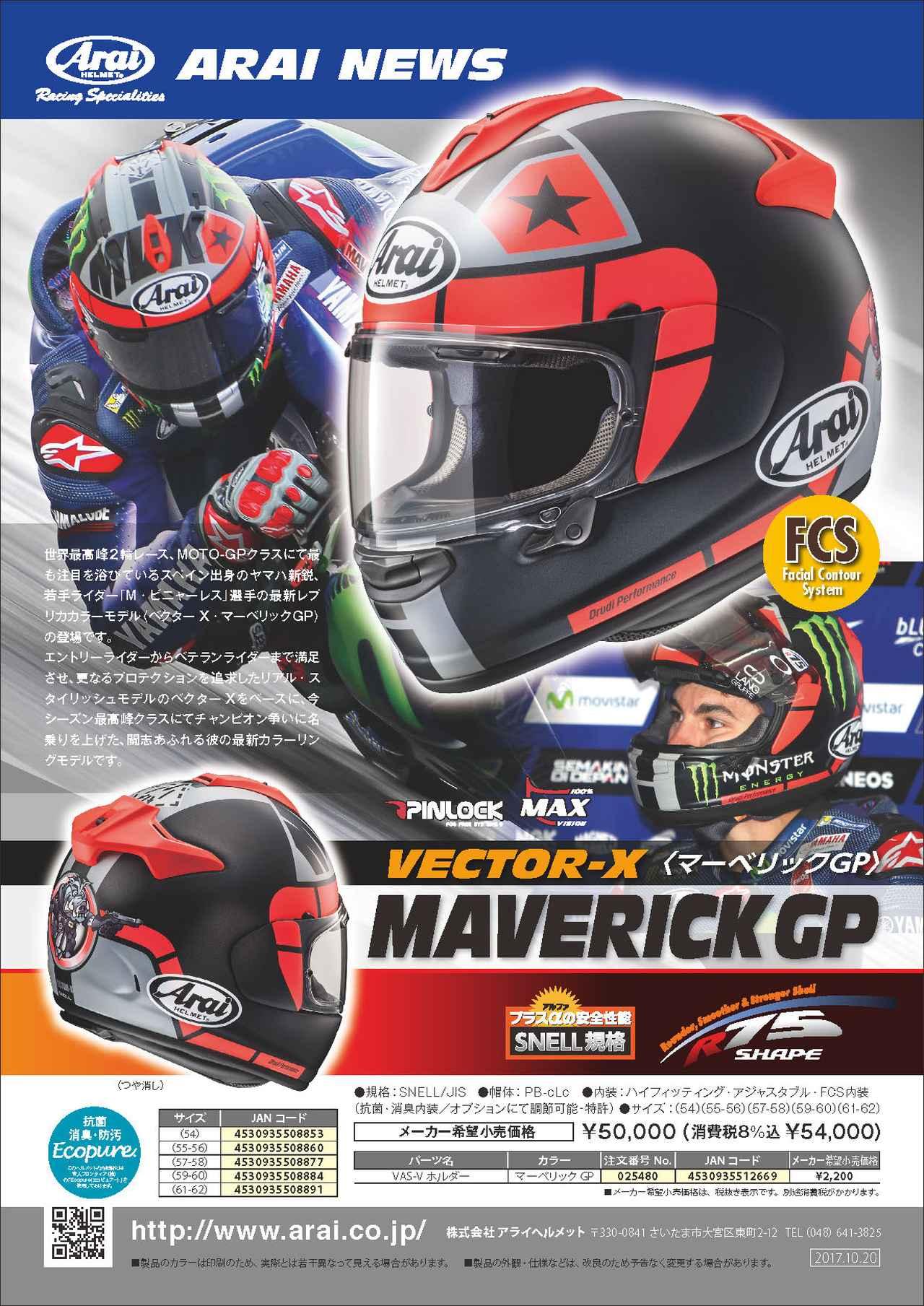 画像2: 「ベクターX」がベースの最新レプリカヘルメット!