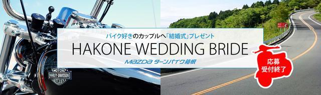 画像: 箱根小田原リゾートウェディング ~箱根・小田原リゾートで挙げる結婚式~