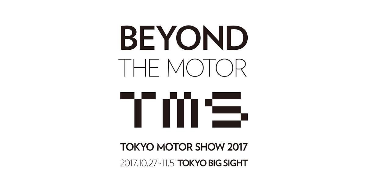 画像: TOKYO MOTOR SHOW WEB SITE