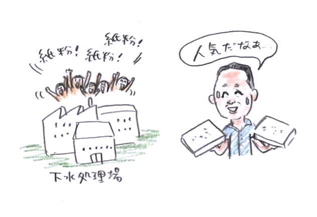 画像: 紙の粉、紙粉は古紙再生には利用できないので、ブロック状に固めて下水処理に役立てるようにしています。 東京都内の下水処理場で活躍中♪