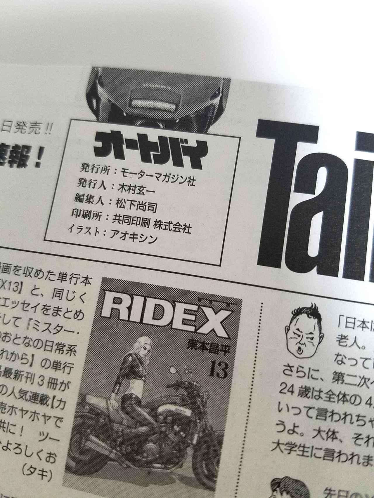画像5: 月刊オートバイってどうやって作ってるの?〜共同印刷さんにおじゃましました!(後編)