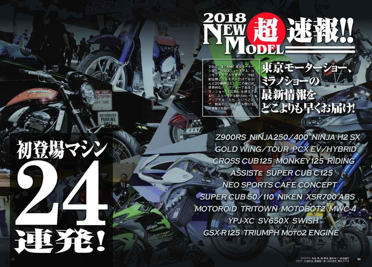画像2: 特集は『国産モデル先取り! 2018 NEW MODEL超速報!!』!