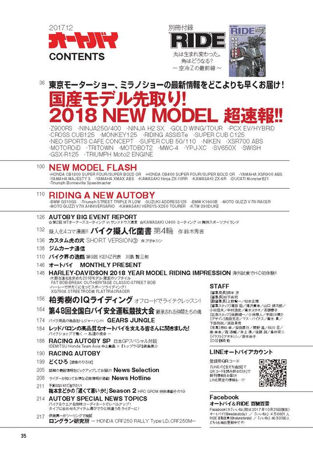 画像11: 特集は『国産モデル先取り! 2018 NEW MODEL超速報!!』!