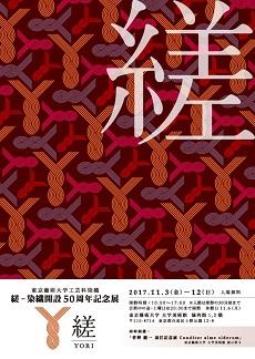 画像: 縒-染織開設50周年記念展