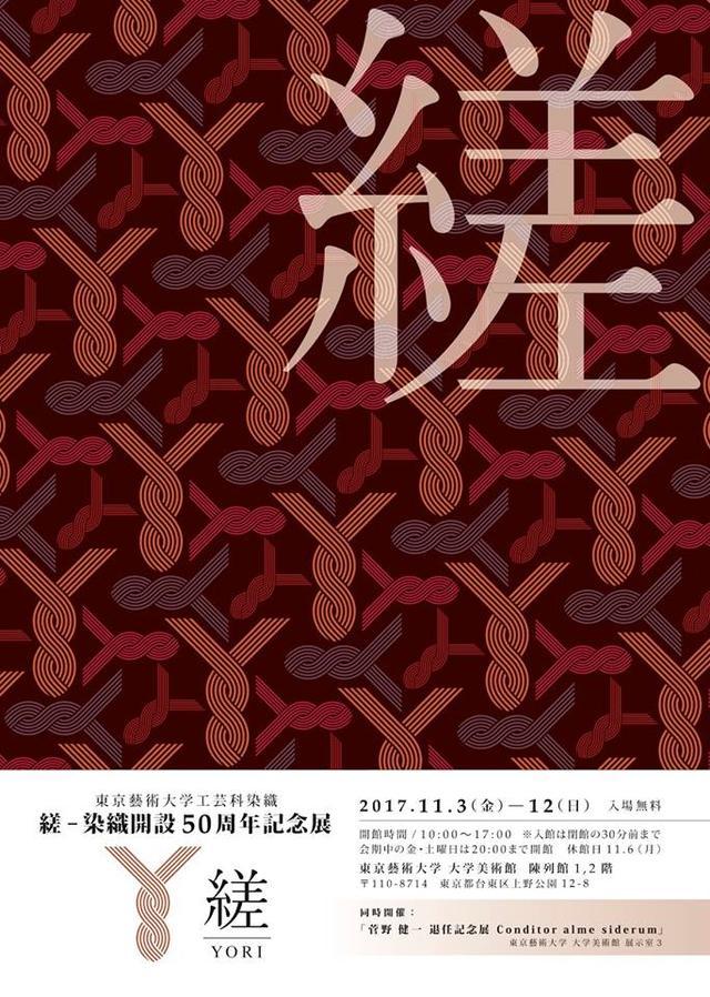 画像2: 「縒-染織開設50周年記念展」にて展示が決定!