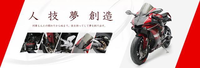 画像: オートバイカスタムパーツの総合メーカー アクティブ