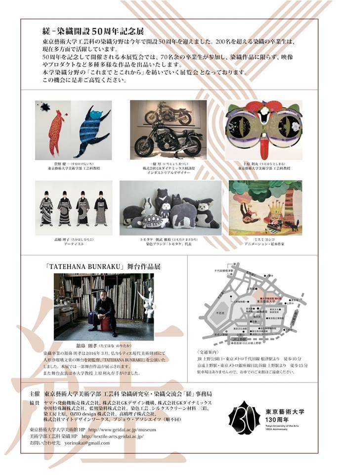 画像3: 「縒-染織開設50周年記念展」にて展示が決定!