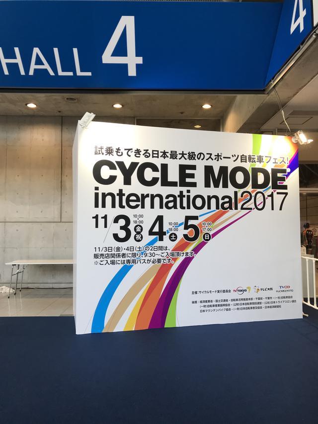 画像1: 「CYCLE MODE international 2017」に行ってきました♪