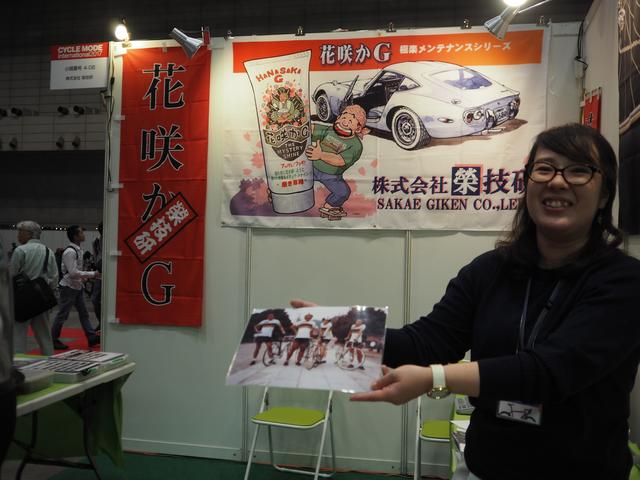 画像: 谷口社長接客中につき、スタッフの方に40年前のお写真を持って頂きました。