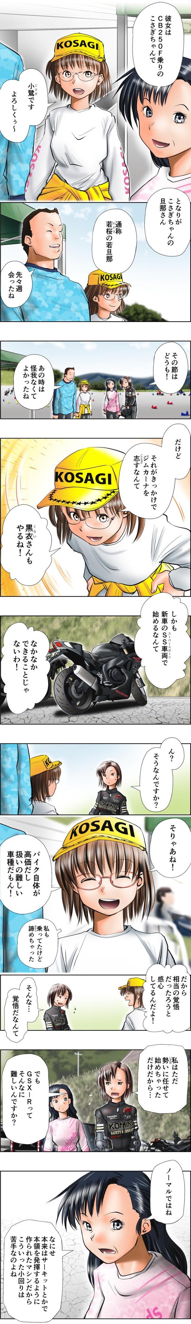 画像3: Motoジム!(第4話:バイクは人しだい)  作・ばどみゅーみん