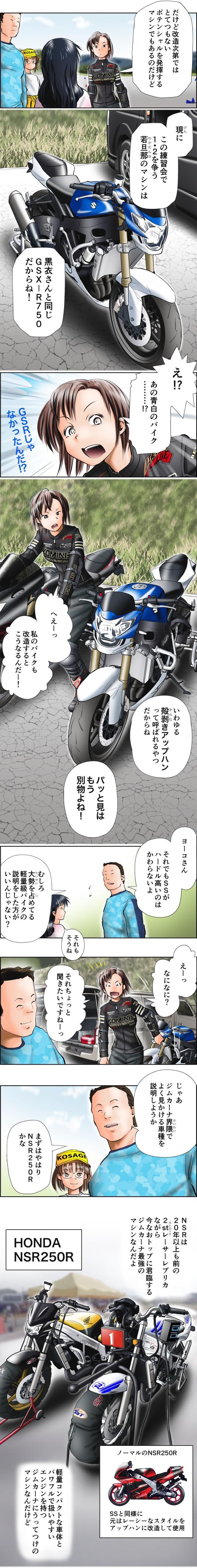 画像4: Motoジム!(第4話:バイクは人しだい)  作・ばどみゅーみん