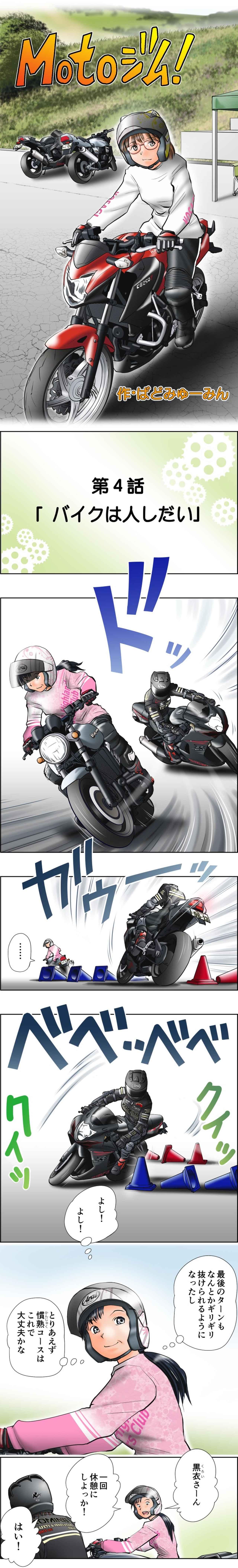 画像1: Motoジム!(第4話:バイクは人しだい)  作・ばどみゅーみん
