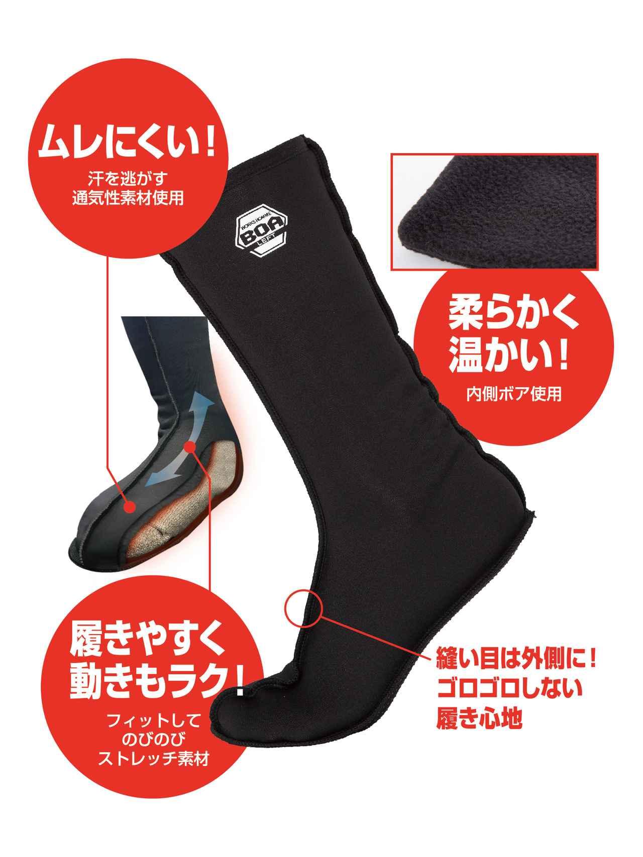 画像1: 足元の冷えは、身体の動きを固くする!