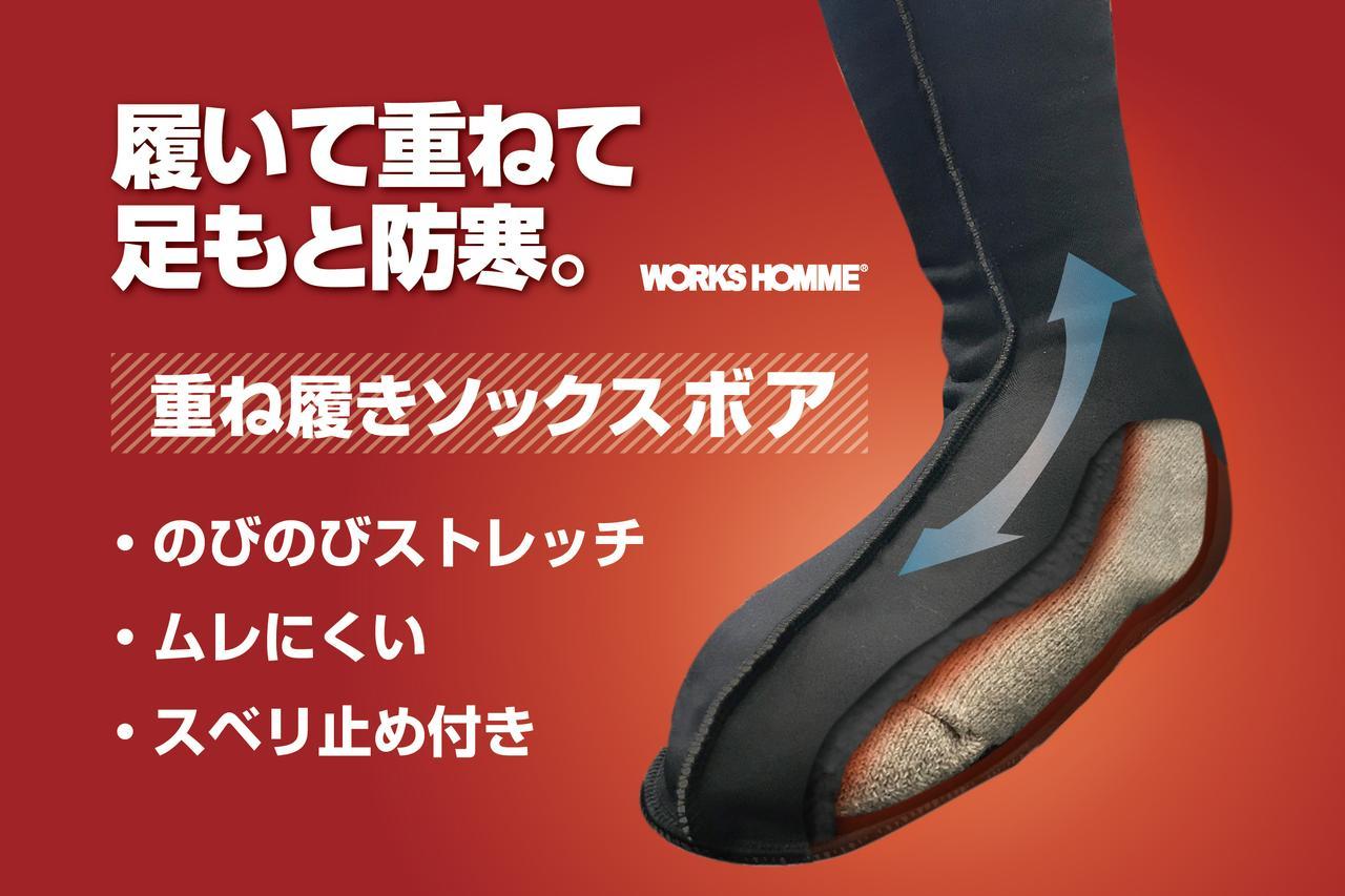 画像5: 足元の冷えは、身体の動きを固くする!