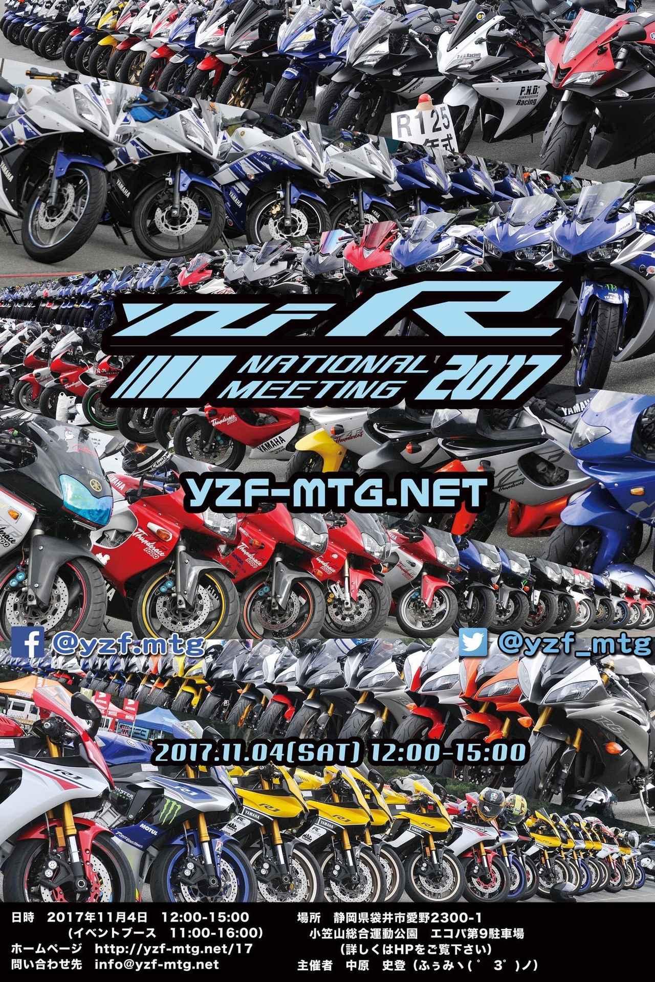 画像1: 11月4日(土)に静岡県袋井市の小笠山総合運動公園 エコパ第9駐車場で開催された、『YZF-R全国ミーティング』に参加してきました!