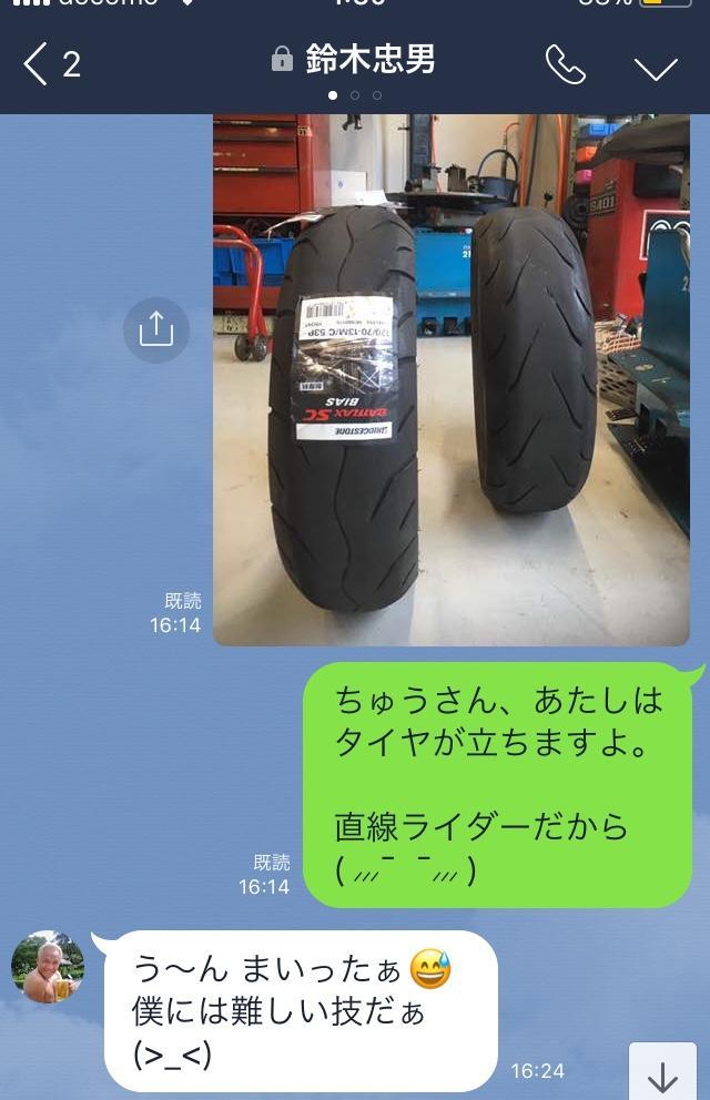 画像: オーナーな鈴木忠男さまに ラインしたところ、こんな優しいお返事が( › ·̮ ‹ )。