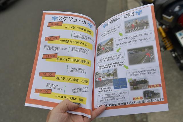 画像: 参加者に配られた「旅のしおり」。当日のルートやタイムスケジュールが記されており、まるで遠足みたいでワクワク気分が盛り上がります。