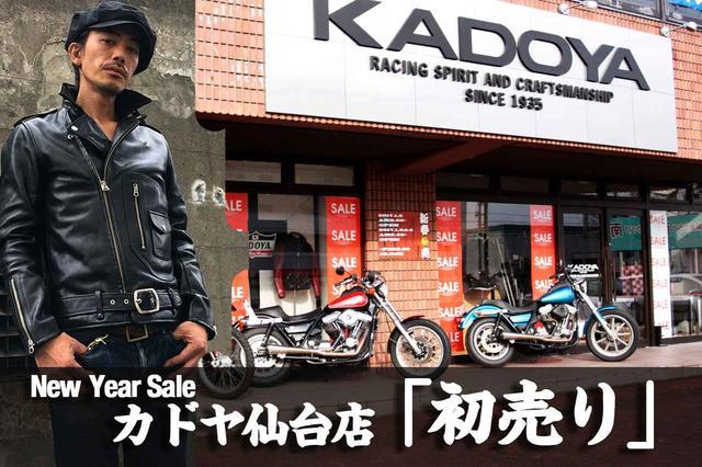 画像: 2018年1月2日~4日の3日間! カドヤ仙台店「初売り」情報!