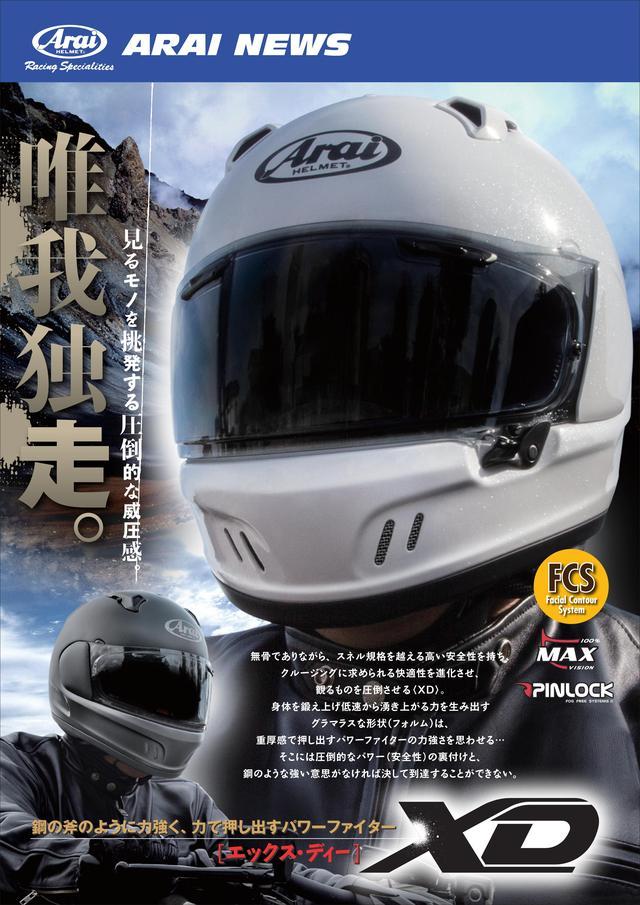 画像2: アライヘルメットのNEWモデル XD が登場!