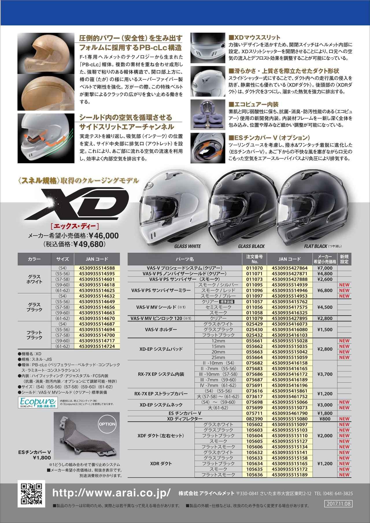 画像3: アライヘルメットのNEWモデル XD が登場!