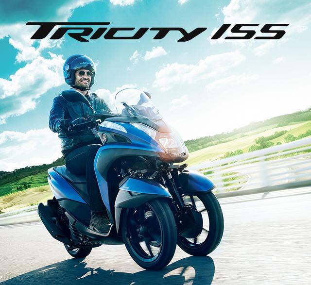 画像: トリシティ155 - バイク・スクーター|ヤマハ発動機株式会社