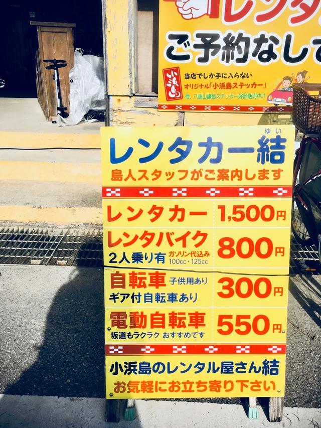 画像: しかも、料金を聞いたら、 どれも同じ800円! ガソリン代込みてすって。 迷わずトリシティーに決定( › ·̮ ‹ )