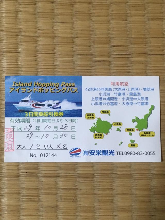 画像9: またまた、石垣島から小さな島に渡り、ひとり旅してきました( › ·̮ ‹ )