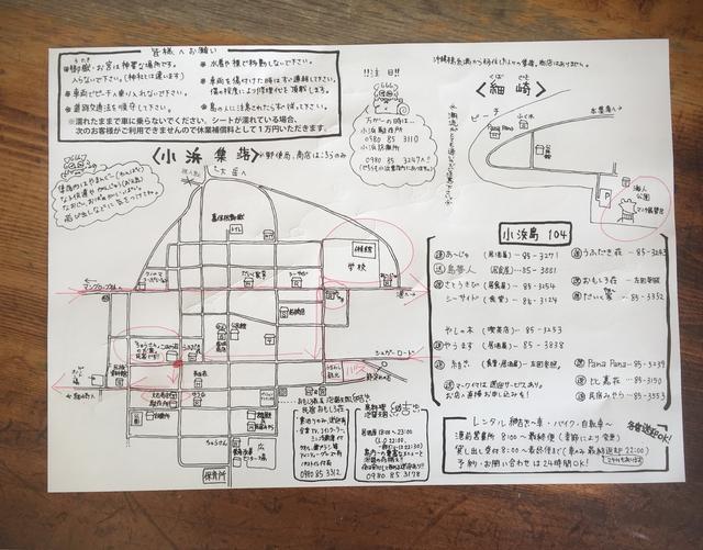 画像1: またまた、石垣島から小さな島に渡り、ひとり旅してきました( › ·̮ ‹ )
