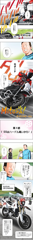 画像1: MOTOジム!(第5話:SSはハードル高いから!)  作・ばどみゅーみん