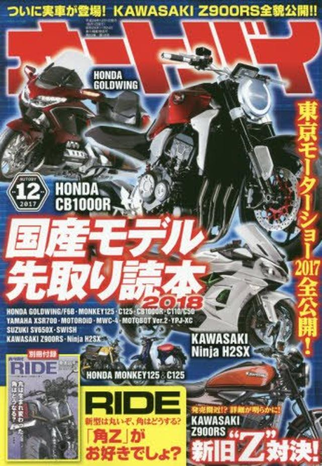 画像: オートバイ 2017年12月号 [雑誌] | オートバイ編集部 |本 | 通販 | Amazon