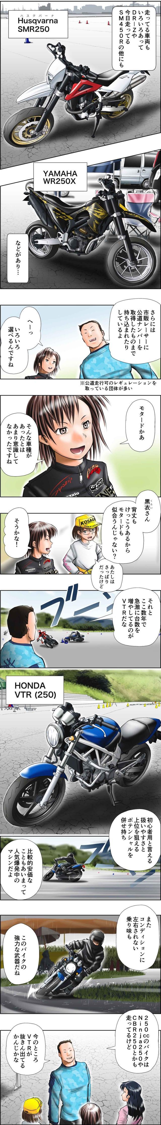 画像: MOTOジム!(第5話:SSはハードル高いから!) 作・ばどみゅーみん - オートバイ & RIDE