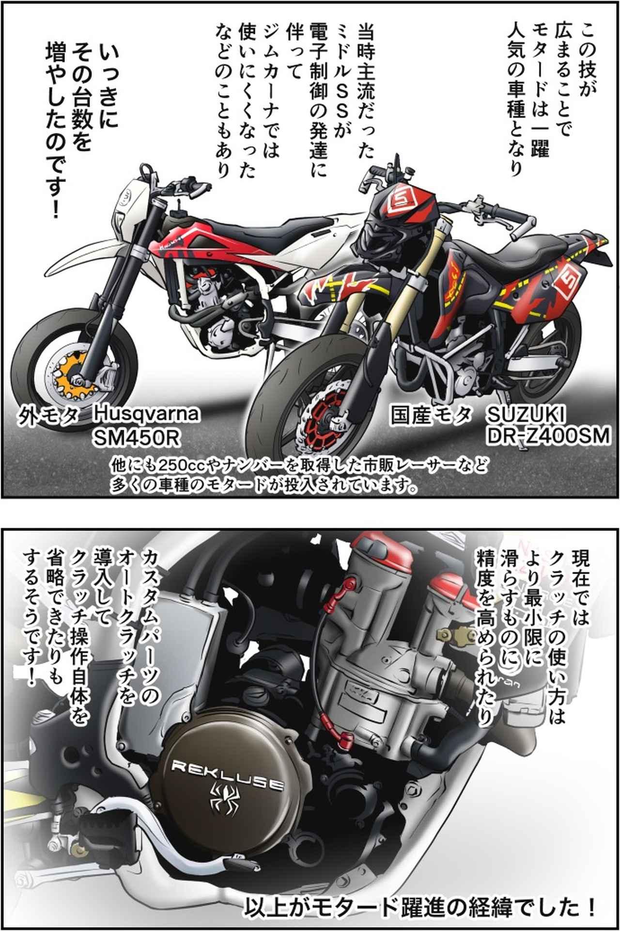 画像4: Motoジム! おまけのコーナー(モタードの走法!)  作・ばどみゅーみん