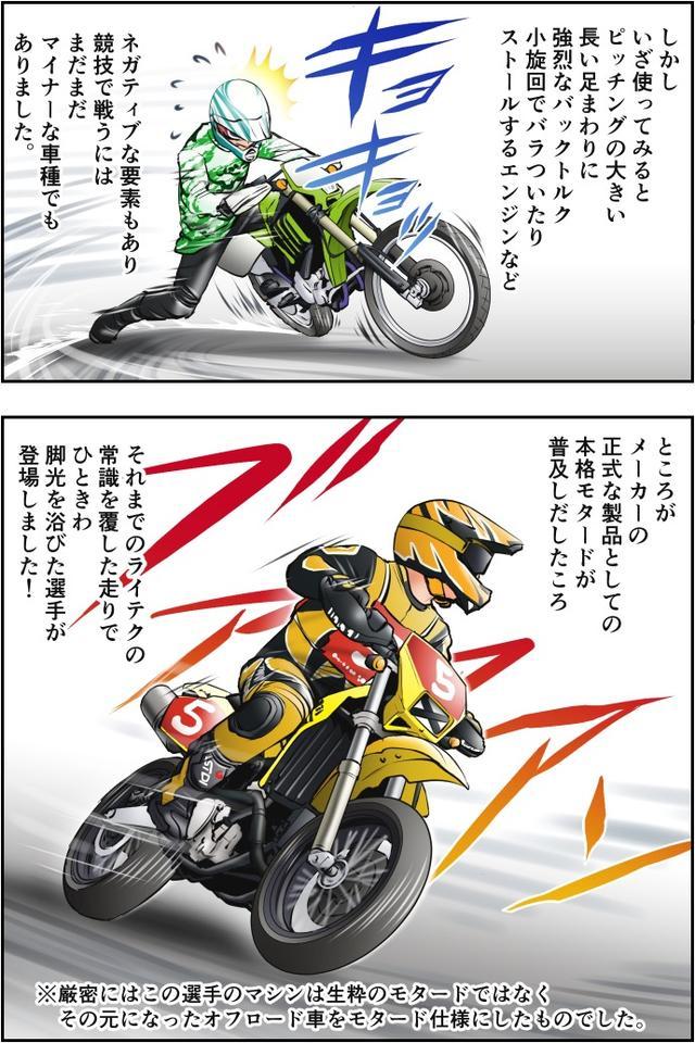 画像2: Motoジム! おまけのコーナー(モタードの走法!)  作・ばどみゅーみん