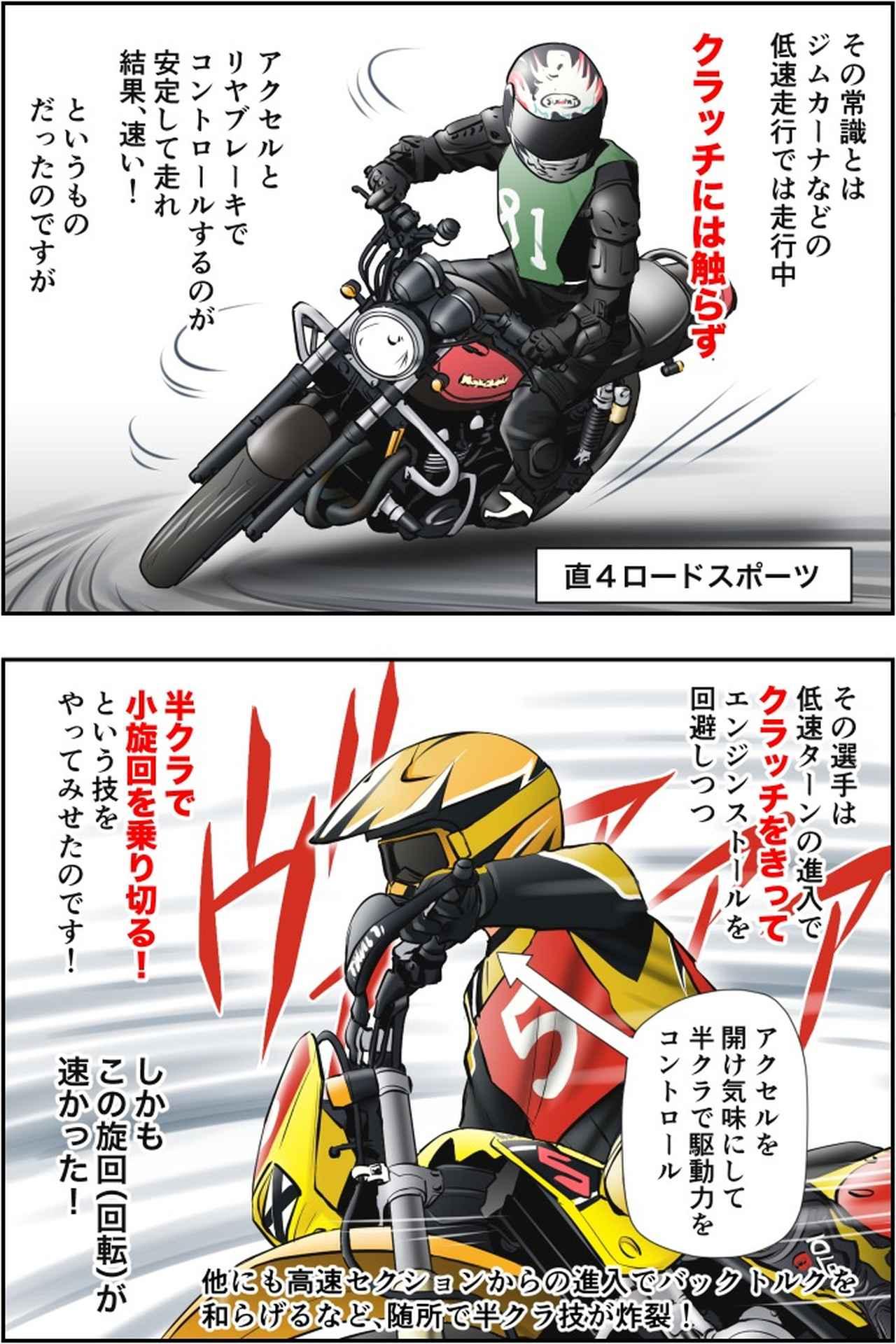 画像3: Motoジム! おまけのコーナー(モタードの走法!)  作・ばどみゅーみん
