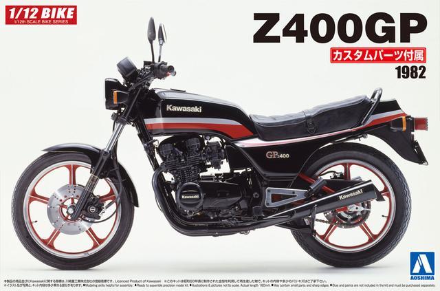 画像3: No.51 カワサキ Z400GP