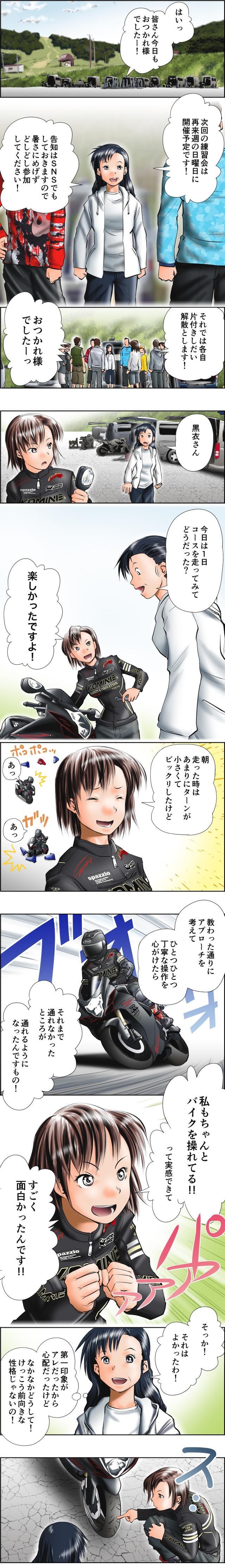 画像3: MOTOジム!(第6話:使い切ることを目指して!)  作・ばどみゅーみん