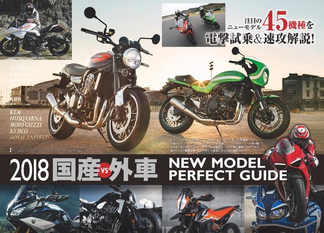 画像1: 注目のニューモデル45機種を大紹介!