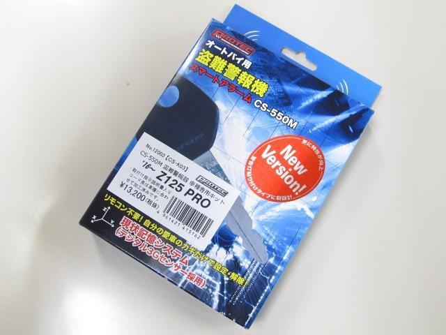 画像3: 3Gセンサー搭載のスマートアラームにカワサキ Z125 PRO専用モデル登場