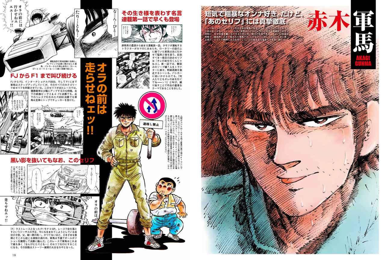 画像: 無鉄砲なイメージの強い軍馬だが、六田先生によると、「自信もないのに大阪から出て来て、まず自分を追い込む無謀さなど、自分を拡大ズームして彼の行動規範にしたのです」。