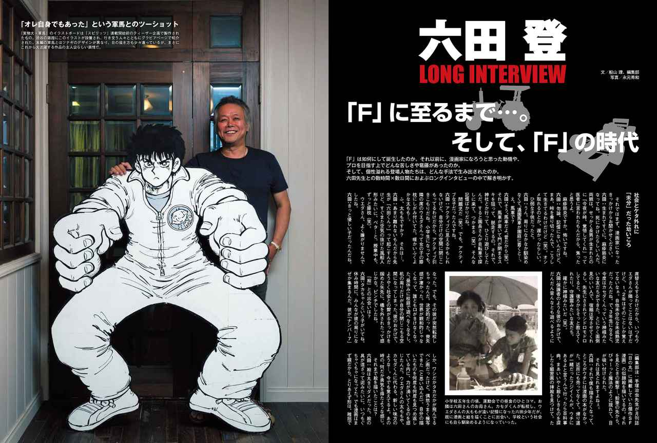 画像: いかにして六田先生は漫画家になったのか、「F」はどのようにして生み出されたのか。数十時間におよぶロングインタビューで解き明かす。