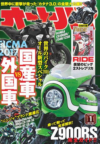 画像: チャンス!『オートバイ』次号予約キャンペーン!今なら半額で『オートバイ』の定期購読がお申込みいただけます。   Fujisan.co.jpの雑誌・定期購読