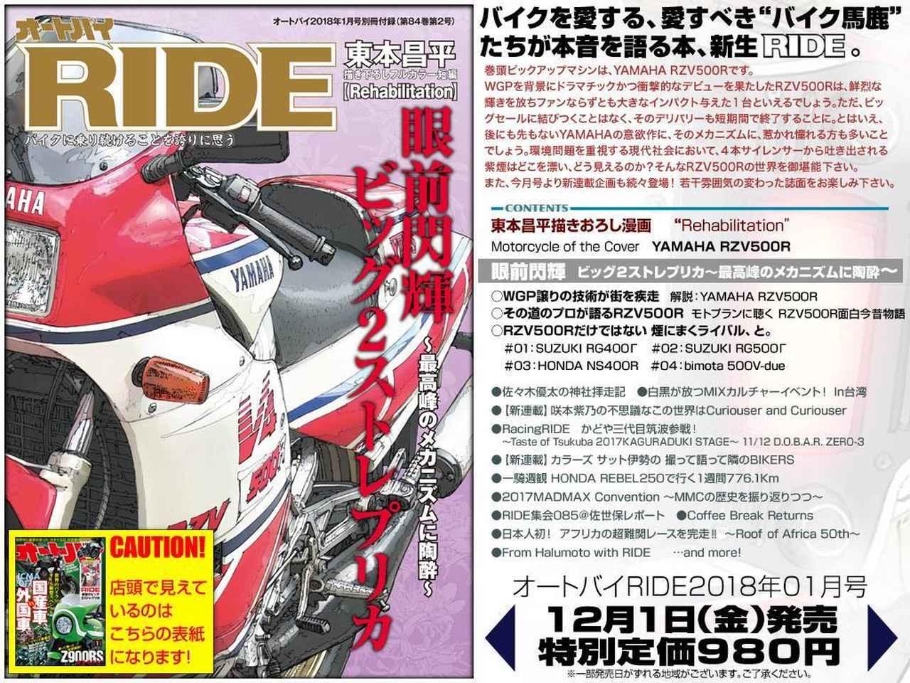 画像: 別冊付録のRIDEは「ビッグ2ストレプリカ」を大特集!