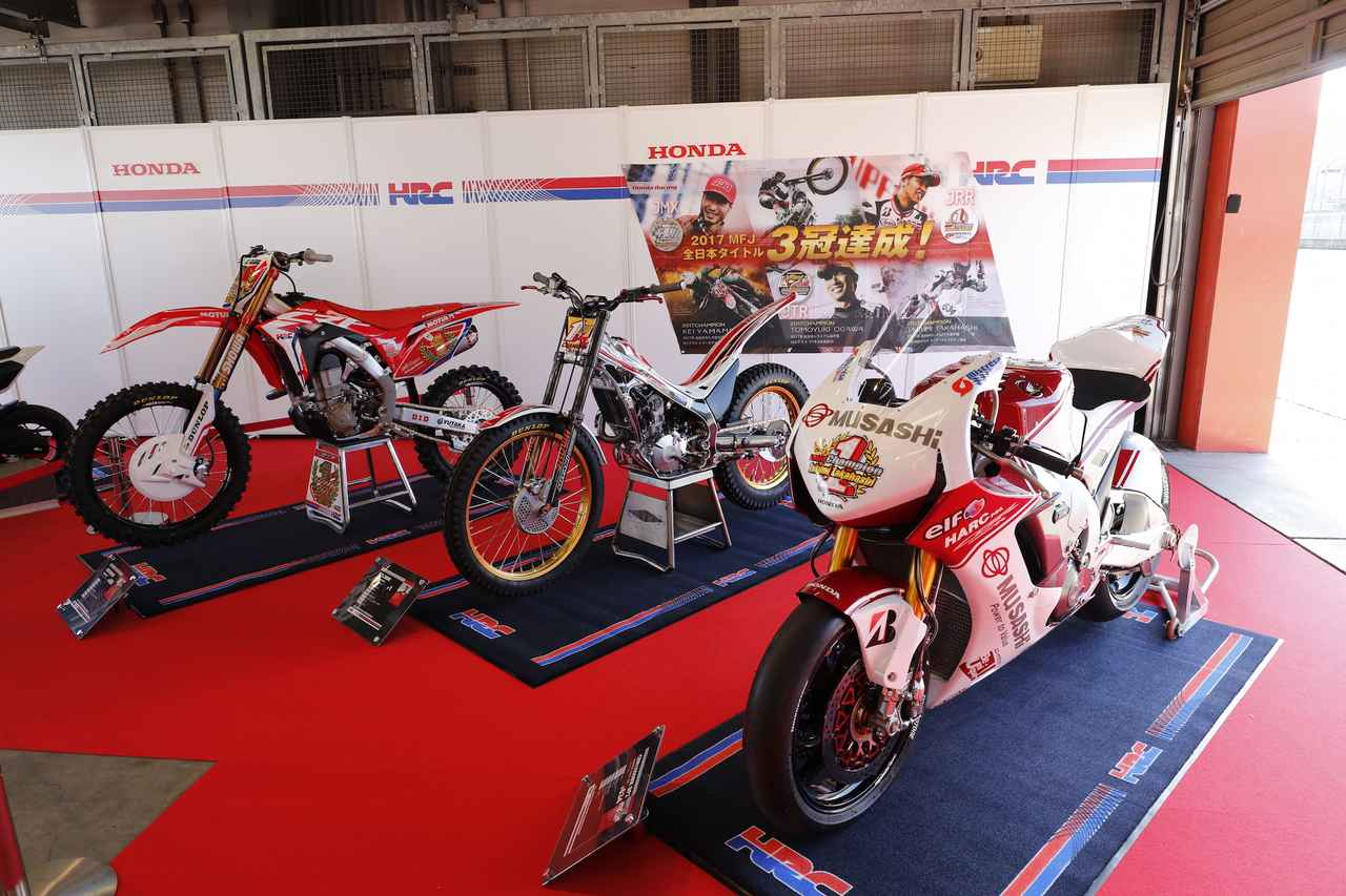 画像: 全日本選手権のロードレース、モトクロス、トライアルにおいて、トップカテゴリーを制した今年のホンダ。チャンピオンマシンも展示されました。