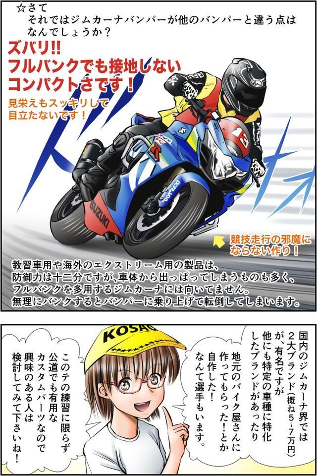 画像4: Motoジム! おまけのコーナー(ジムカーナバンパー!)  作・ばどみゅーみん