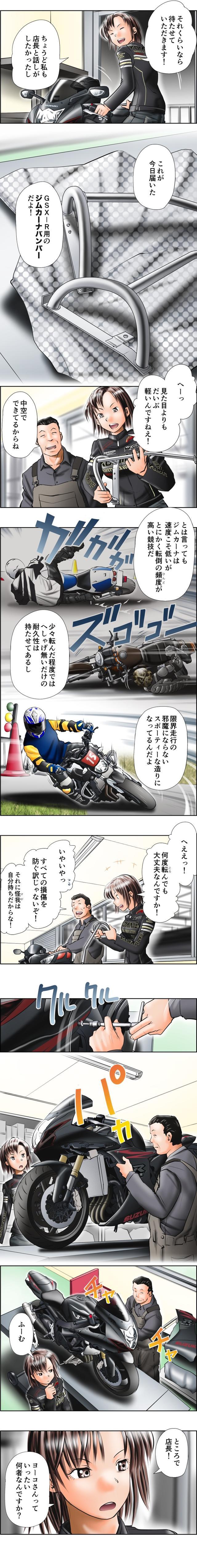 画像2: MOTOジム!(第7話:あんなに上手いのに!)  作・ばどみゅーみん