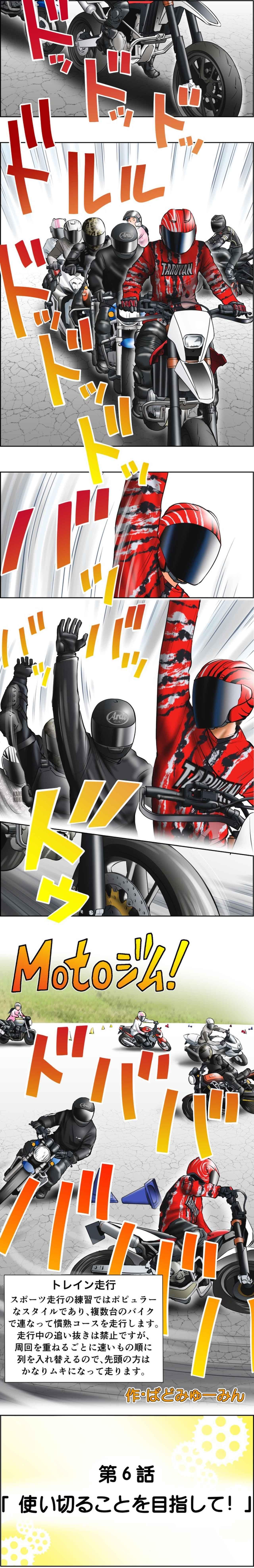 画像: MOTOジム!(第6話:使い切ることを目指して!) 作・ばどみゅーみん - オートバイ & RIDE