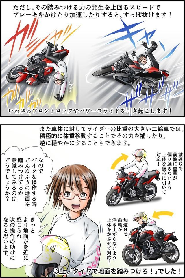 画像4: Motoジム! おまけのコーナー(タイヤで地面を踏みつけろ!)  作・ばどみゅーみん