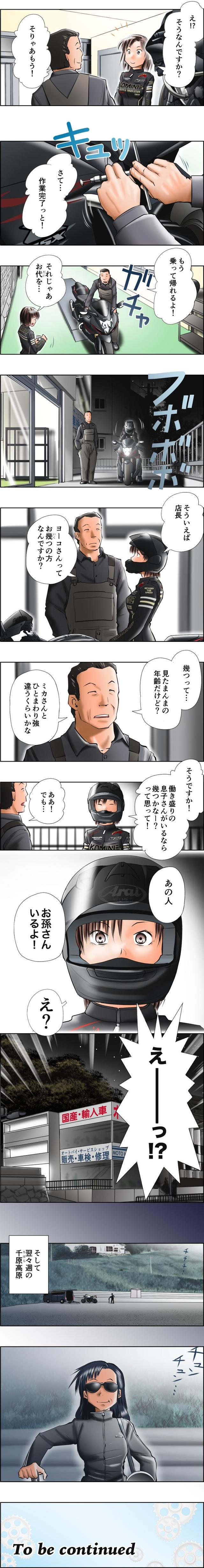 画像4: MOTOジム!(第7話:あんなに上手いのに!)  作・ばどみゅーみん