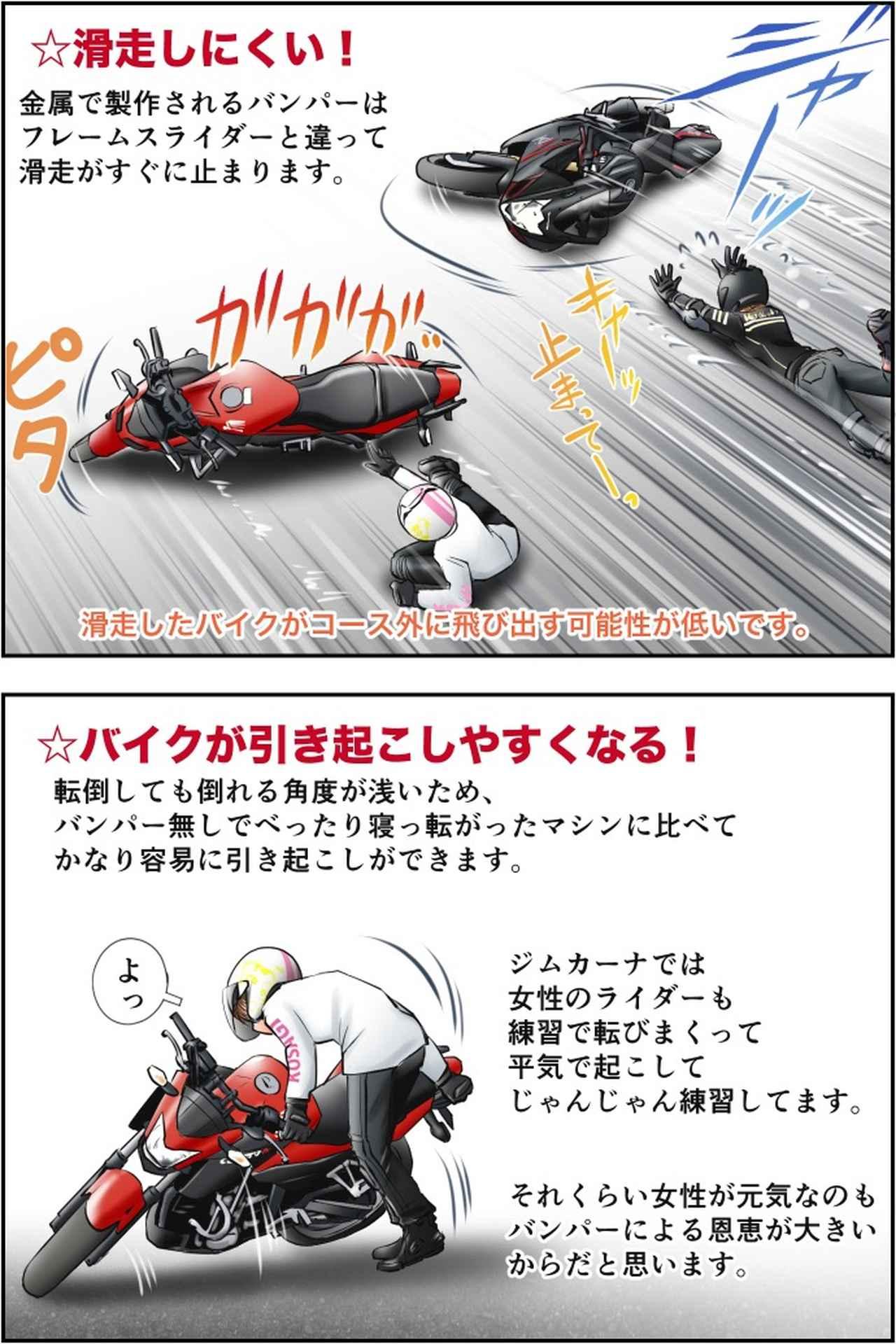 画像2: Motoジム! おまけのコーナー(ジムカーナバンパー!)  作・ばどみゅーみん