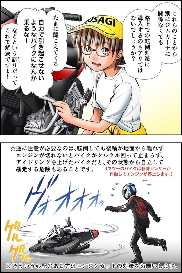 画像3: Motoジム! おまけのコーナー(ジムカーナバンパー!)  作・ばどみゅーみん